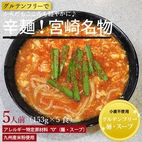 宮崎辛麺(スープ、辛味パウダー付)5食セット