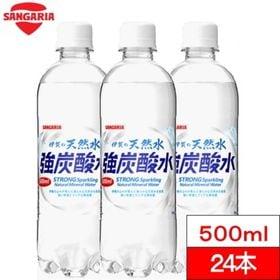 【500ml×24本】サンガリア 強炭酸水プレーン