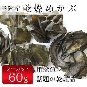 【60g】三陸産・極上「素干し乾燥めかぶ」(ノーカット)