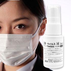 【1本】ウイルス対策 抗菌スプレー マスク用「ウイルス滅コー...