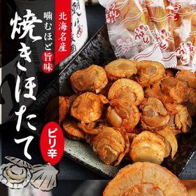 【70g】北海名産 ピリ辛焼きほたて
