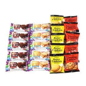 【4種・計20コ】グリコ・ブルボン 個包装クッキーセット