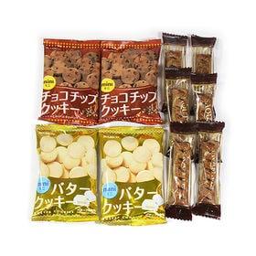 【3種・計10コ】クッキー2種 & チョコパイセット