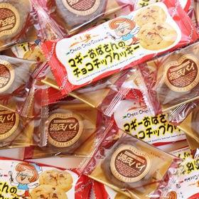 【16コ】源氏パイ チョコ包み &【8コ】マギーおばさんのチ...