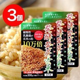 【3個セット】国産 発酵発芽玄米 合計900g(300g×3...