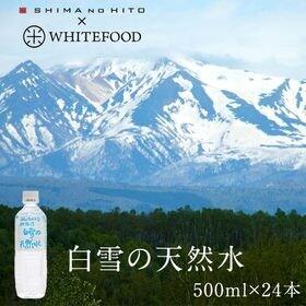 【500ml×24本】白雪の天然水 平成の名水百選 水 北海...