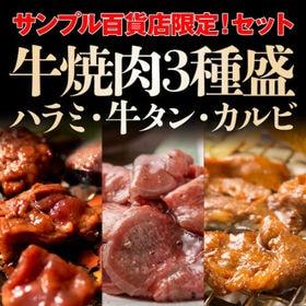 【計1.5kg】サンプル百貨店限定!!牛焼肉3種盛り