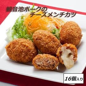 【70g×16個】観音池ポークのチーズメンチカツ