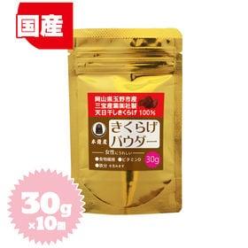 【30g×10個】岡山県玉野市産 きくらげパウダー(プラス1...