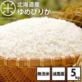 【5kg】北海道産 ゆめぴりか 無洗米 減農薬米 特Aランク...