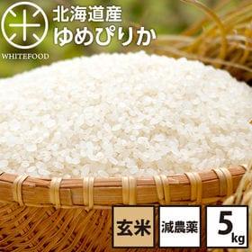 【5kg】北海道産 ゆめぴりか 玄米 減農薬米 特Aランク ...
