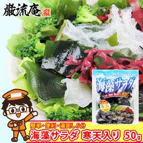 【50g】簡単湯戻し3分!海藻サラダ 寒天入り