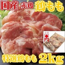 【2kg】国産 赤鶏もも肉A品 特選鶏もも 良質産地凍結品 ...
