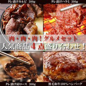【1.2kg以上!】黒毛和牛・人気タレ漬肉も入った豪華「肉・...