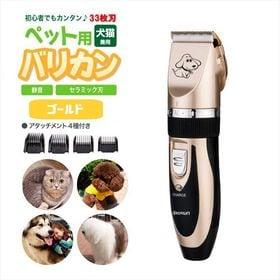 【ゴールド】ペット用バリカン33枚刃