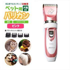 【ピンク】ペット用バリカン33枚刃