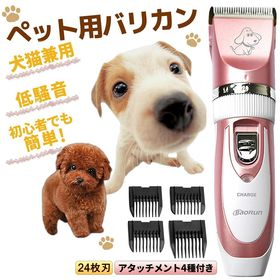 【ピンク】ペット用バリカン24枚刃