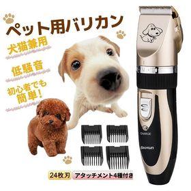 【ゴールド】ペット用バリカン24枚刃