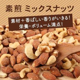 【290g】素煎ミックスナッツ(アーモンド、カシューナッツ、...