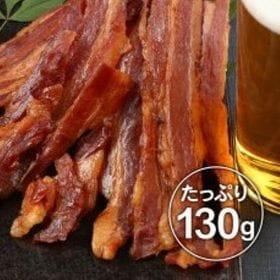 【130g】炙り厚切り豚バラジャーキー