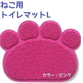 【ピンク】肉きゅうトイレマットL
