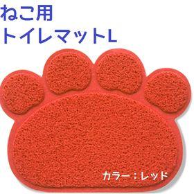 【レッド】肉きゅうトイレマットL
