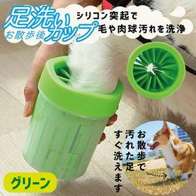 ペット用足洗浄カップ【グリーン:S】