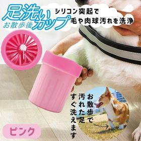 【ピンク:S】ペット用足洗浄カップ