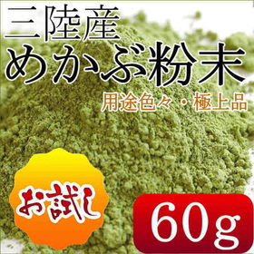 【60g】三陸産・めかぶ粉末