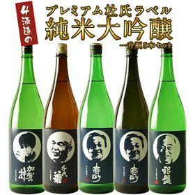 【1800ml×5本セット】4酒造 プレミアム杜氏ラベル 純...