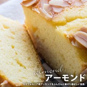 【10個セット】金澤窯出しパウンドケーキ(アーモンド)