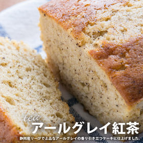 【10個セット】金澤窯出しパウンドケーキ(アールグレイ紅茶)
