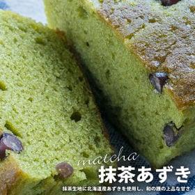 【10個セット】金澤窯出しパウンドケーキ(抹茶あずき)
