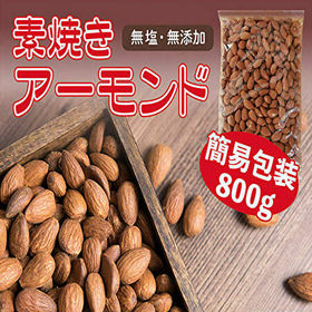 【800g】素焼無添加アーモンド