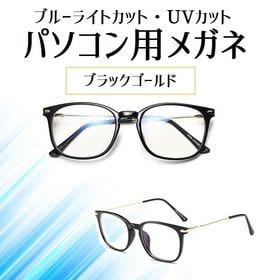 【ブラックゴールド】パソコン用メガネ