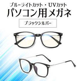 【ブラックシルバー】パソコン用メガネ