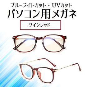 パソコン用メガネ【ワインレッド】