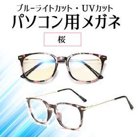 【桜】パソコン用メガネ