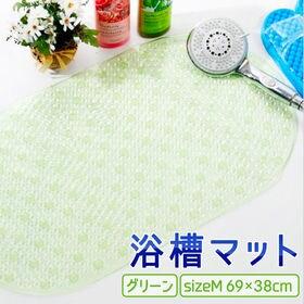 【グリーン】浴槽マットM