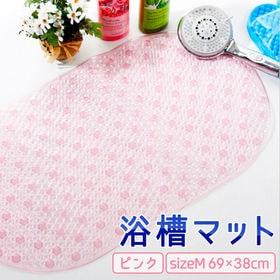 【ピンク】浴槽マットM