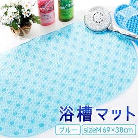 【ブルー】浴槽マットM