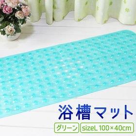 【グリーン】浴槽マットL