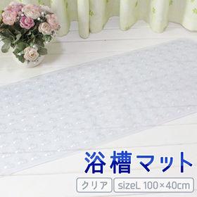 【クリア】浴槽マットL
