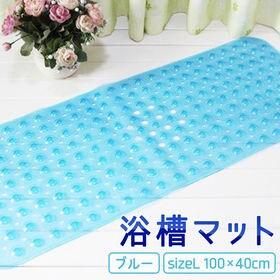 【ブルー】浴槽マットL