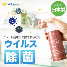 【280ml】除菌 スプレー ノンアルコール 消臭 ウイルス...