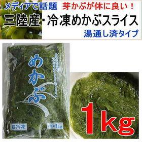 三陸産「冷凍めかぶスライス湯通し済タイプ」1kg