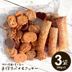 【計900g(300g×3個)】神戸の老舗お菓子屋さん手作り...