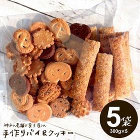【計1.5kg(300g×5)】神戸の老舗お菓子屋さん手作り...
