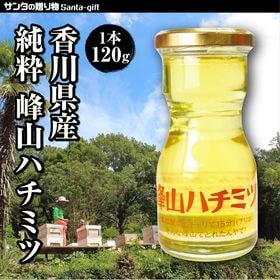 【1本(120g】香川県産 天然はちみつ
