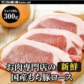 【計300g(3枚×100g)】国産もち豚 新鮮ロースステー...